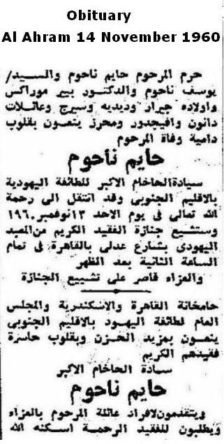 al-Ahram obituary Grand Rabbi